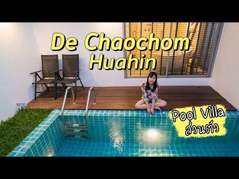 รีวิวโรงแรม เดอ เจ้าจอม หัวหิน ที่พักติดทะเล มีสระว่ายน้ำส่วนตัว   Follow me review
