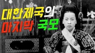 대한제국의 마지막 황후 '순정효황후 윤씨'…