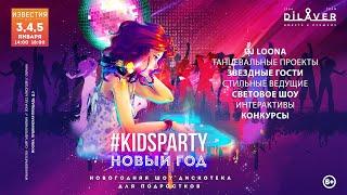 «KidsParty НОВЫЙ ГОД. Дискотека для подростков»   Промо ролик