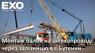 Монтаж балок на шляхопроводі через залізницю в с. Бутенки