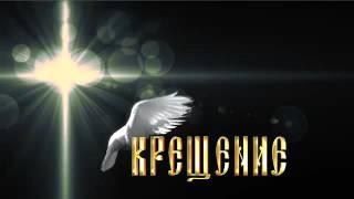 Крещение видео футаж хД(http://dfiles.ru/files/hlvt0xio2., 2016-01-17T18:12:08.000Z)