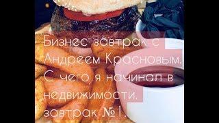 Бизнес завтрак с Андреем Красновым. Бизнес на недвижимости. С чего начать.