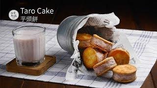 古早味芋頭餅 Taro Cake   經典的台灣小吃 外酥內軟 大家一次能吃幾個呢?