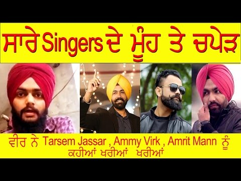 Reply To Tarsem Jassar, Amrit Maan, Ammy...