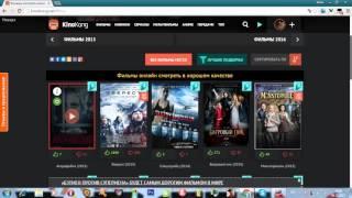 KinoKong-краший сайт онлайн фільмів