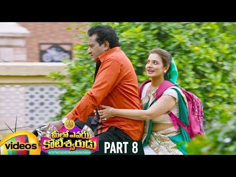 Meelo Evaru Koteeswarudu Telugu Full Movie HD   Prudhvi Raj   Saloni   Naveen Chandra   Part 8