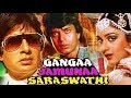Gangaa Jamunaa Saraswathi | Amitabh Bachchan | Bollywood Movie | HD Blu Ray FULL MOVIE