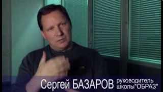 Проект Сергея Базарова
