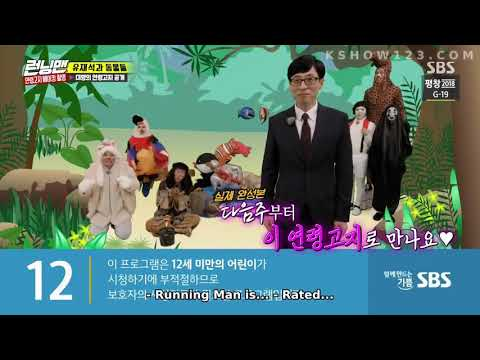 Running Man New TV Rating Notice [EPISODE 386]