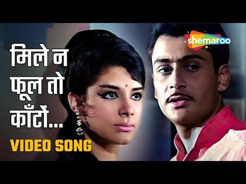 Mile Na Phool To - Parikshit Sahni - Zaheeda Hussain - Anokhi Raat - Bollywood Songs - Mohd Rafi