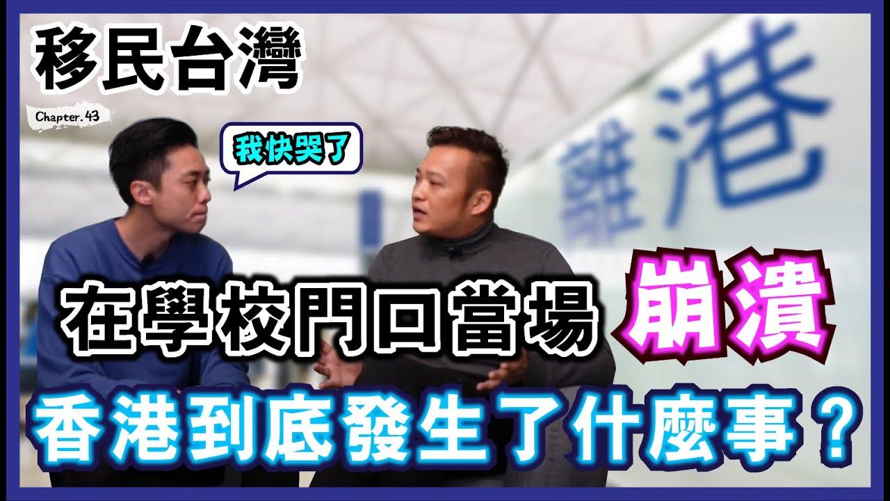 【Edward】移民台灣的故事