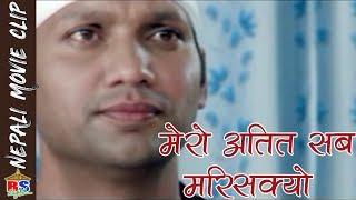 मेरो अतित सब मरिसक्यो || Nepali Movie Clip || PARICHAY  Nikhil Upreti
