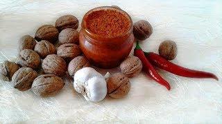 Ореховая Аджика Деликатесная ✧ грузинская кухня