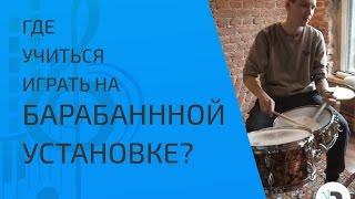 Где учиться играть на барабанной установке?