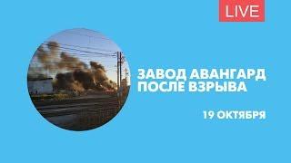 Смотреть видео Завод «Авангард» после взрыва. Онлайн-трансляция онлайн