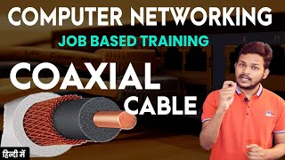 27- Coaxial Cable Architecture in Hindi | Become Network Master
