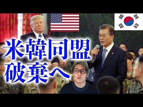 米韓同盟破棄へ ムン・ジェインの本当の狙い 文在寅