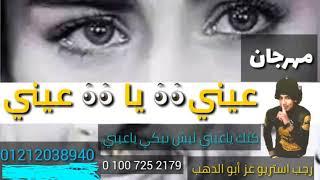 مهرجان   عيني👀 ياعيني👀   عز ابو الدهب   رجب استريو  2020مهرجانات بدويه جديده وحصري