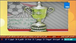 صباح الورد - تستأنف اليوم مبارات دور الـ 16 في مسابقة كأس مصر بلقاء الاتحاد السكندري والأسيوطي
