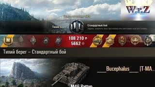 M46 Patton  One love)  Тихий берег – Стандартный бой  World of Tanks 0.9.15 wot