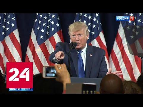 """Схватка за власть в США: успешная оборона Трампа и """"российская карта"""" - Россия 24"""