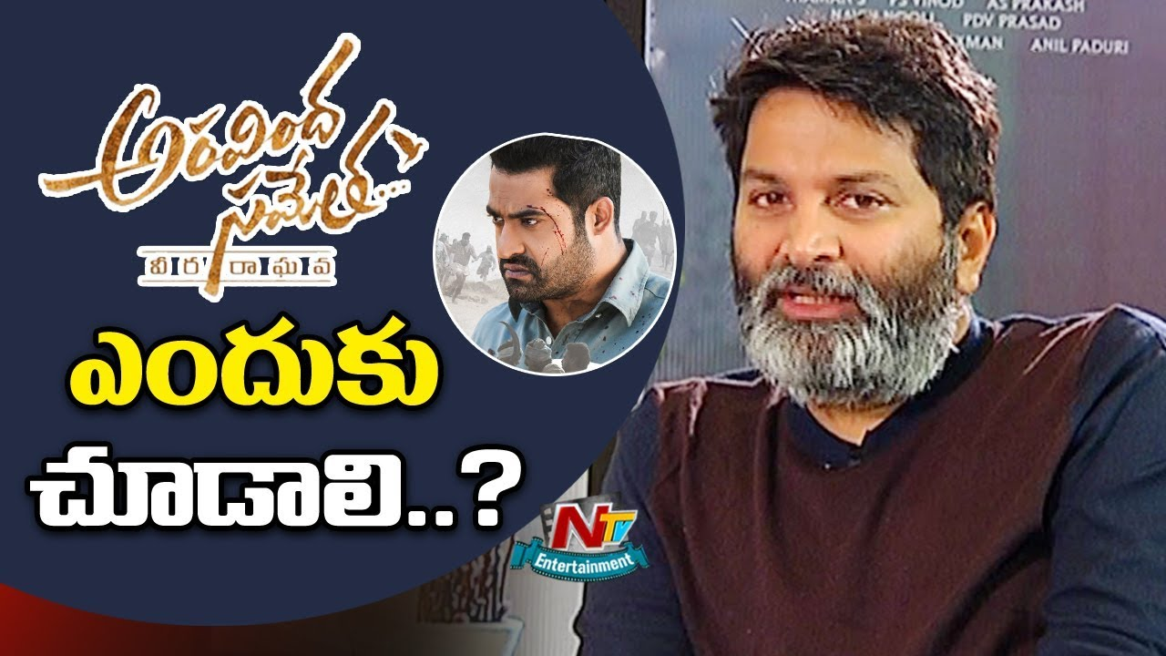 Trivikram Srinivas Comments On Aravinda Sametha Story and Concept | Jr NTR | NTV Entertainment