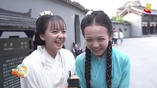 晨光|着眼天下:演绎成人经典剧 横店05后小演员带出反差萌
