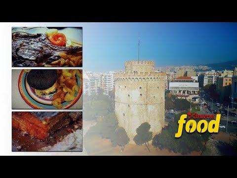 EXTREME FOOD - Επεισόδιο 4ο