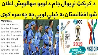 Icc Announced World Cup 2019 Shedule | Afghanistan Complete Matches In World Cup 2019