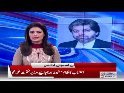 Samaa Bulletin - 3PM - 17 January 2019