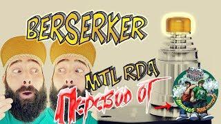 [перевод] полная версия The Berserker MTL RDA . (RiP Trippers)