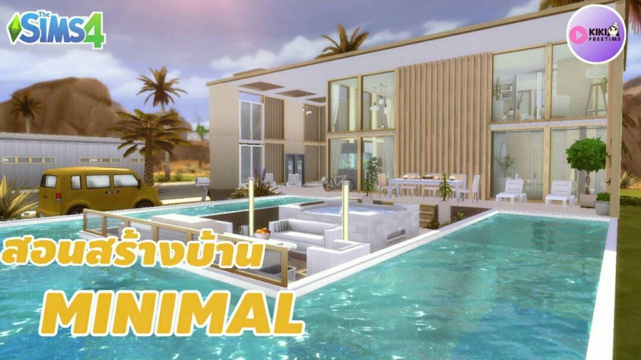 สอนสร้างบ้าน MINIMAL The Sims 4  l NO CC