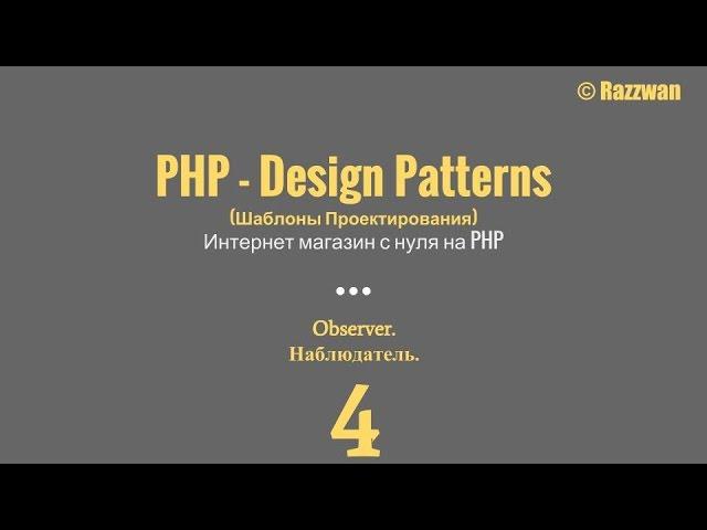 Урок 04. PHP - Design Patterns. Observer