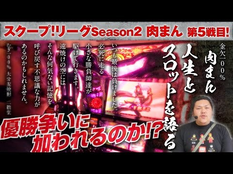 スクープリーグ! season2 vol.24