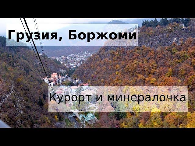 #77 Грузия, Боржоми: Царская минералка внутрь и снаружи