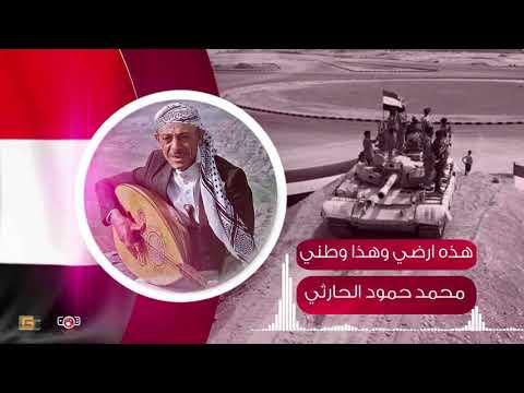 [ اغاني وطنية يمنية ] هذة ارضي وهذا وطني - محمد حمود الحارثي   Mohammed Al-Harthi - Hadhih Ardy
