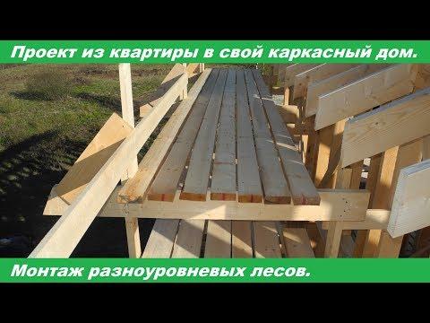 Самые надежные и удобные леса для монтажа металлочерепицы!