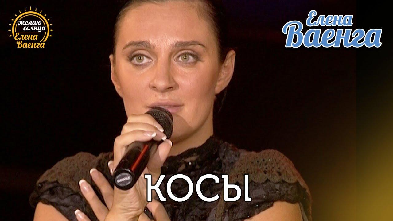 "Елена Ваенга — Косы ""Желаю солнца"" HD"