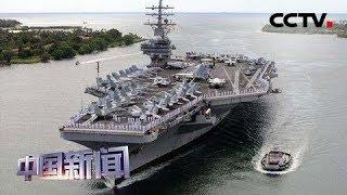[中国新闻] 美将在日部署最强两栖舰 战力似航母 | CCTV中文国际