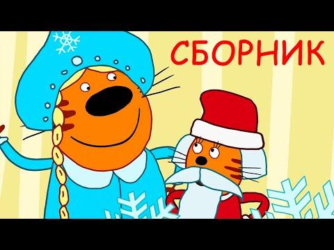 Три Кота | Новогодний сборник | Мультфильмы для детей ⛄🎄❄️