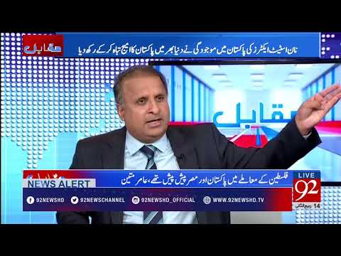 Rauf Klasra Reaction On Trump's Tweet !!!