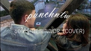 ขอให้รู้ - BEMINOR [Official Cover] - Punch