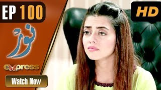 Pakistani Drama | Noor - Episode 100 | Express Entertainment Dramas | Asma, Agha Talal, Adnan Jilani