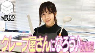 声優事務所 響の所属声優が、3日に1本程度YouTubeで動画を配信します! 今回の担当は……伊藤彩沙です! 以前からクレープ屋さんになりたいと言っていたあやさ。