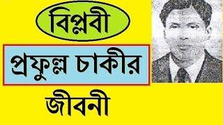 বিপ্লবী প্রফুল্ল চাকীর জীবনী।। Biography of Prafulla Chaki in Bengali ll Khudiram Bose ll Gayan Papi