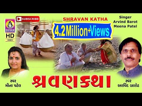 Shravan Katha Bhajan HD Video   Machhli Viyani Dariya Ne Bet  Arvind Barot  Meena Patel   