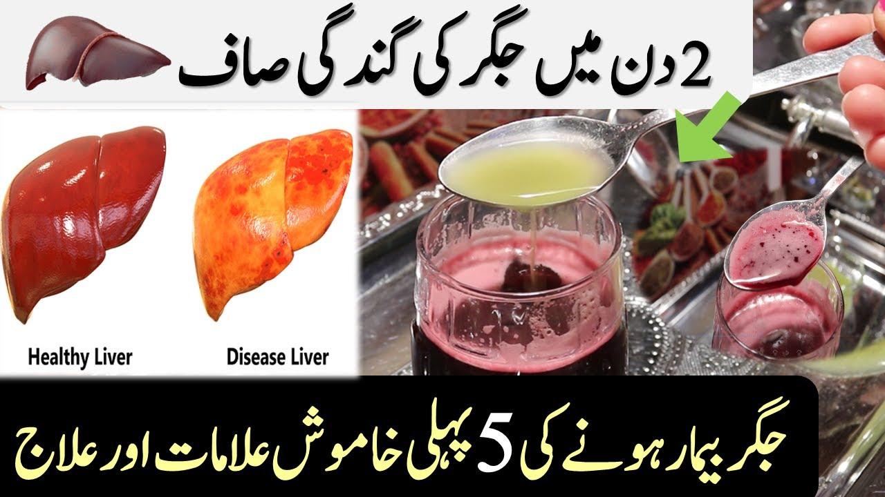 How to Cleanse Your Liver & Jigar Ki Safai Ka Tarika