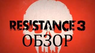 обзор Playstation 3 и игры resistance 3