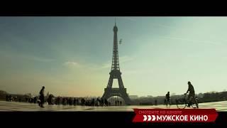 Мужское кино : Опасный Париж в мае