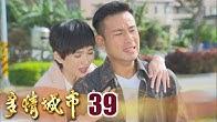Golden City EP039 (Formosa TV Dramas)